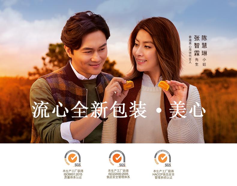 24券网团购网站_美心东方之珠月饼660g - 香港美心月饼网