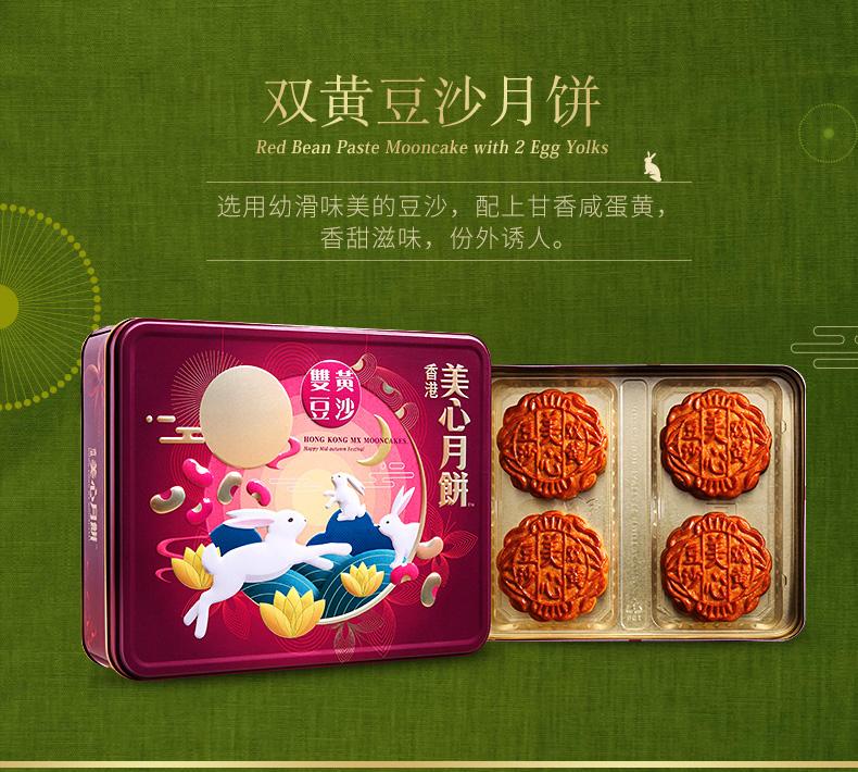 24券网团购网站_美心双黄豆沙月饼740g - 香港美心月饼网